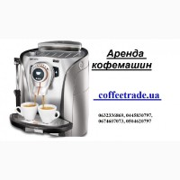 Кофемашина для офиса в аренду недорого Киев