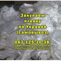 Покупаем отходы пленки и другие полимеры