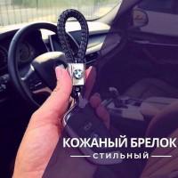Плетённый брелок с логотипом Авто, брелок кожаный, жгут с логотипом авто