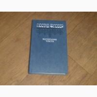 Воспитание чувств. Гюстав Флобер. 1983