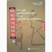 Продам Новый практический курс китайского языка
