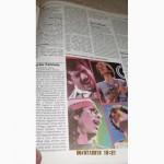 Всемирная Рок-Энциклопедия 1987г издания