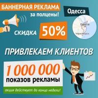 Баннерная реклама в Одессе