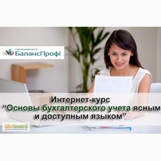 Основы бухгалтерского учета. Интернет-курс бесплатно. Для всей Украины