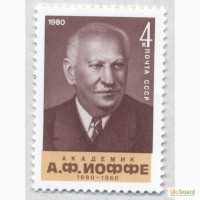 Почтовые марки СССР 1980. 100-летие со дня рождения физика А.Ф.Иоффе (1880-1960)