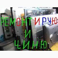 Ремонт Телевизоров всех производителей на Дому и в Мастерской в г.Николаеве
