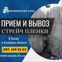Прием и вывоз макулатуры архивы • книги • журналы • брошюры • проспекты • каталоги в Киеве
