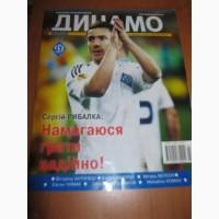 Офіційний клубний журнал #039;#039;ДИНАМО Київ#039;#039;