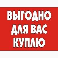 Куплю телефон, ноутбук, телевизор, и другую бытовую технику в Харькове