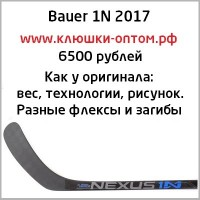 Клюшка карбон Bauer Nexus 1N 2017 из Китая