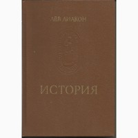 Продам книгу История. Лев Диакон