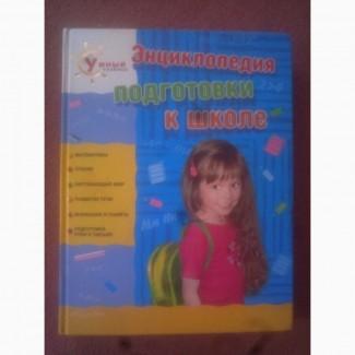 Книга Энциклопедия подготовки к школе. Росмэн