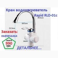 Проточный водонагреватель Rapid (аналог Делимано)