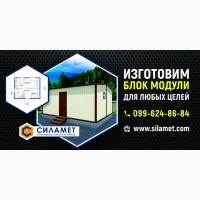 Модуль дом 4.8х6м, блок модуль
