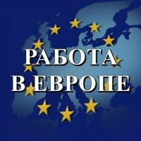 Работа в Европе. Вакансия Польша, Чехия, Литва, Китай