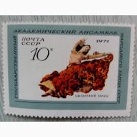 Продается марка СССР «Государственный академический ансамбль СССР. Цыганский танец»