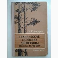 Петруша. Технические свойства древесины