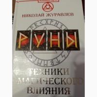 Продам книги Николай Журавлёв