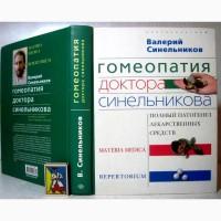 Синельников Гомеопатия доктора Синельникова 2005 Полный патогенез лекарственных средств