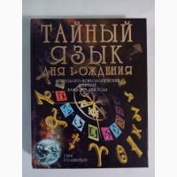 Тайный язык дня рождения Гэри Голдшнайдер
