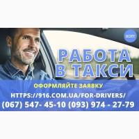 Срочно нужны водители такси со своим авто! Эфир всего города и области Запорожья