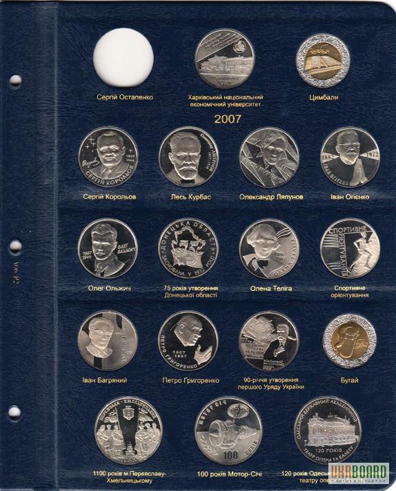 Альбом для монет Украины с 2006 г. серии