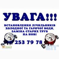 Сантехнік Львів
