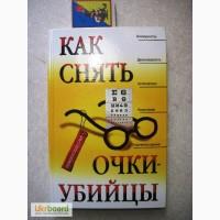 Рубан Э. Как снять очки-убийцы. 2007