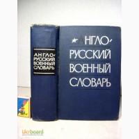 Англо-русский военный словарь. 2-е изд. 50 тыс.сл. 1968