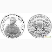 Монета 200000 карбованцев 1996 Украина - Леся Украинка