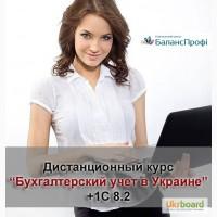 Дистанционный курс бухгалтерского учета +1С 8.2 для всей Украины