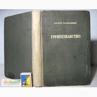 Вільямс Грунтознавство Землеробство з основами грунтознавства 1948