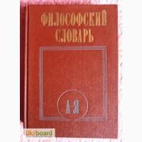Философский словарь. (А-Я). Редактор: Фролов И.Т