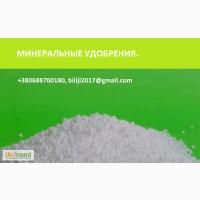 MАP, карбамид, сера комовая, гранулированная, DAP, нитроаммофос, аммофос