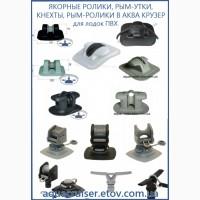 Аксессуары и комплектующие для тюнинга, ремонта и производства надувных лодок ПВХ