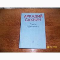 А.Сахнин -Толпа одиноких