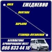 Автобус Станица-Луганская - Киев - Станица-Луганская