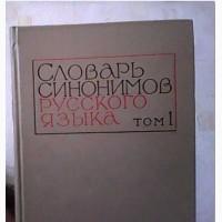 Продам Словари синонимов 2 ТОМА