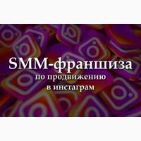 SMM Франшиза. Быстрый заработок в Инстаграм