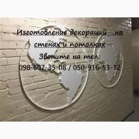 Изготовление декораций на стенах и потолках