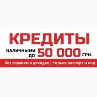 Кредиты для работающих неофициально в Харькове и области