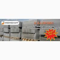Метровые вибропрессованые бордюры 155грн./м2