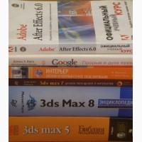 Обучающие б/у издания по 3D-моделированию, Adobe After Effects, Google