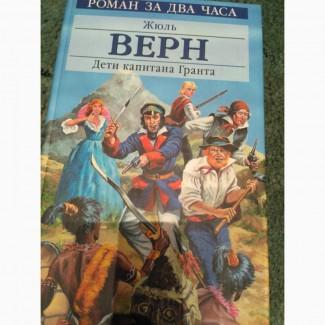 Продам книгу роман за два часа Жюль Верн Дети капитана Гранта