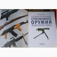 Энциклопедия стрелкового оружия. Винтовки, автоматы, пулеметы