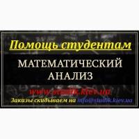 Написать контрольную работу по математическому анализу на заказ