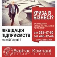 Закрытие ООО за 1 день. Ликвидировать ООО в Киеве