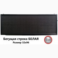 Бегущая строка БЕЛАЯ Led светодиодная 32х96 IP65
