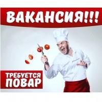 В Караоке-бар требуется повар