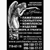 Памятники и скульптуры авторской студии Михаила Ятченко. Индивидуальные проекты. Скидки